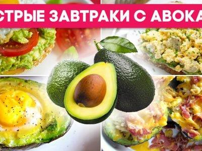 Завтраки с авокадо