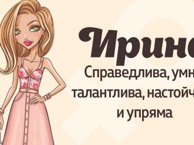 Значение имени Ирина
