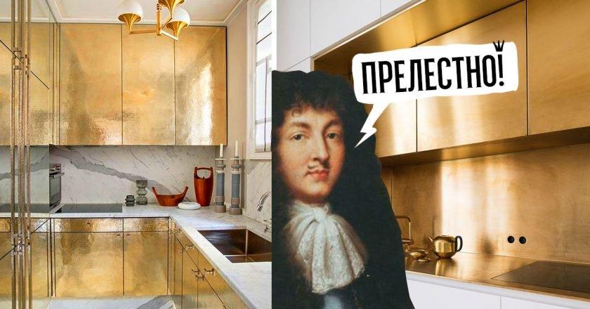 золото на кухне