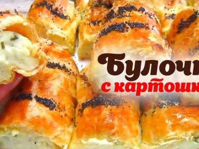 Булочки с картошкой и плавленым сыром