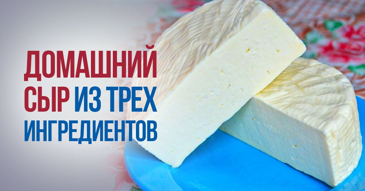 Как сделать домашний сыр адыгейский