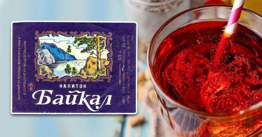«Байкал» подивитися рецепт