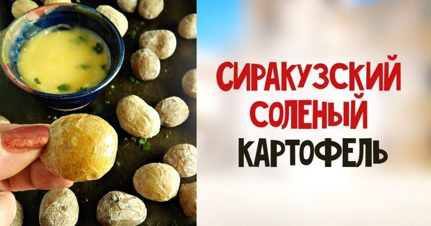 Как сварить картофель в мундире по-новому