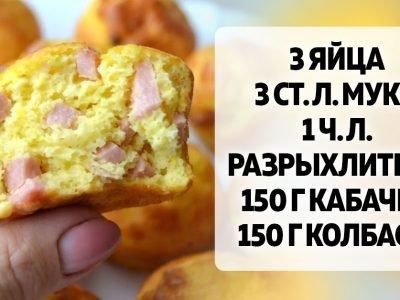 Кексы с кабачком и колбасой