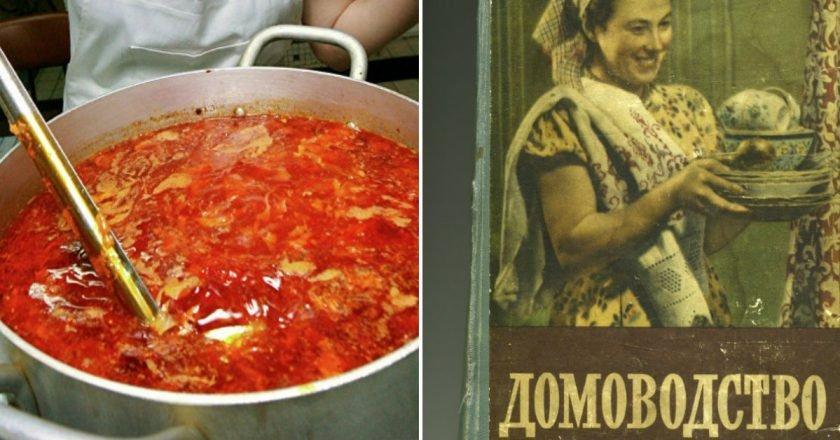 Класичний червоний борщ з книги «Домоведення» подивитися рецепт