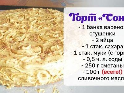 Ленивый торт «Соня» со сгущенкой