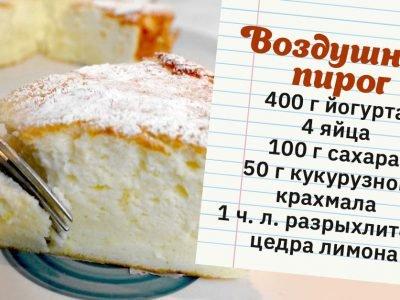 Муссовый пирог на йогурте