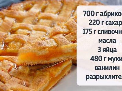 Плетеный пирог с абрикосами