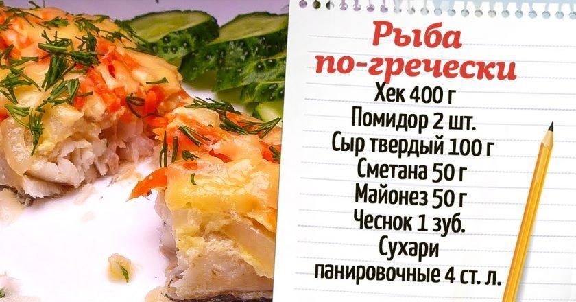 Греческий рецепт: рыба в соусе