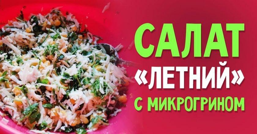 Салат с сыром и кукурузой «Летний»