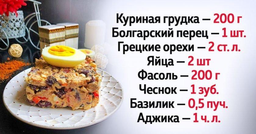 Салат «Схід» з квасолею і куркою подивитися рецепт