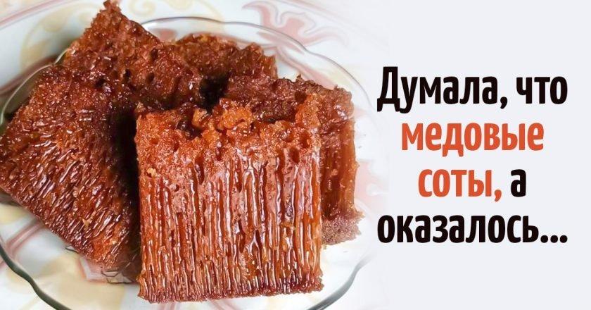Торт-соты «Муравьиное гнездо»