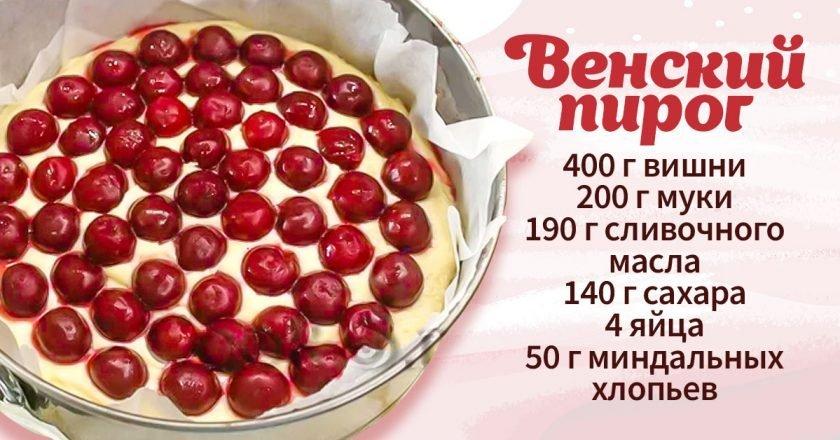 Віденський пиріг з вишнею від Юлії Висоцької подивитися рецепт